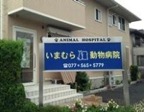 いまむら動物病院